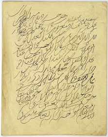 Leaf from the Epistle to the Son of the Wolf (Lawh-i-Ibn-i-Dhi'b), in the Revelation handwriting of Mirza Aqa Jan, the secretary of Bahá'u'lláh.