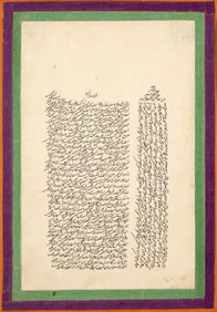 Copy of the Tablet of the Holy Mariner, rendered in the calligraphy of 'Abdu'l-Bahá.