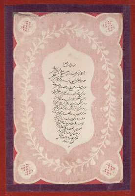 Illuminated calligraphy of verses of Bahá'u'lláh revealed for the Festival of  Ridván, displayed in His room at the Mansion of Mazra'ih.
